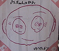 Yuta's Drawing