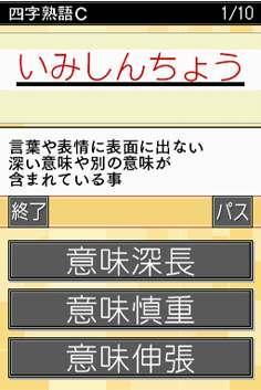 otonano_kanji3